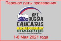 RFC Russia Caucasus 2020 отменяется